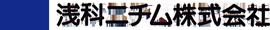 浅科ニチム株式会社